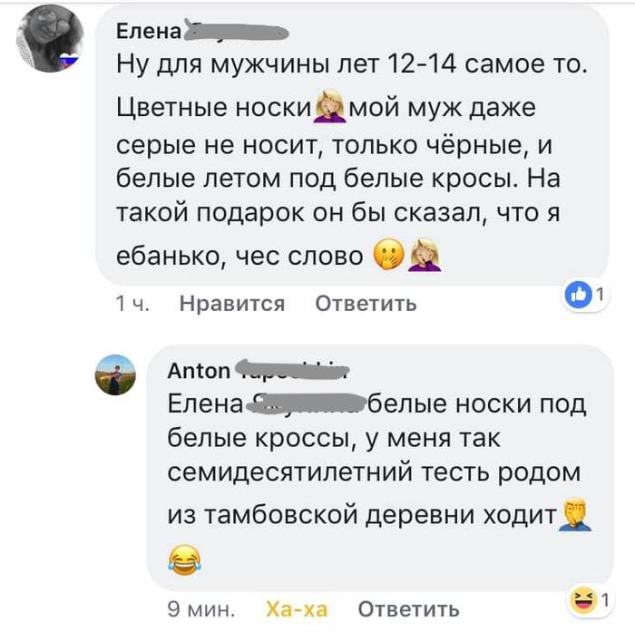 Цветные носки и муж Муж, Тесть, Елена, Носки