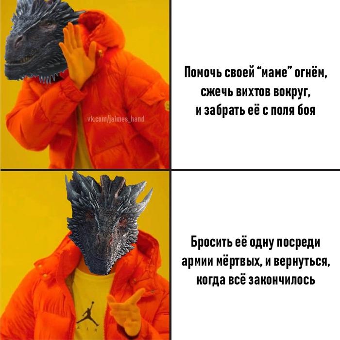 Какой сюжет, такой и дракон