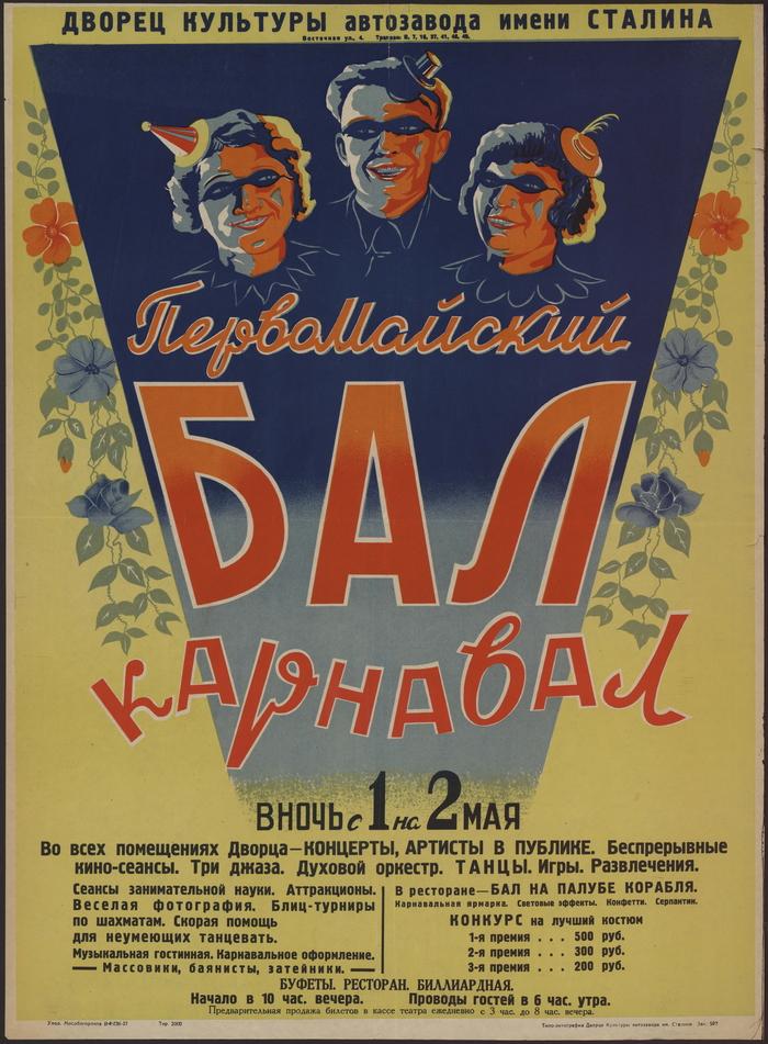 """""""Первомайский бал карнавал в ночь с 1 на 2 мая"""", СССР, 1939 год."""