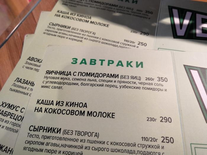 В одном из кафе Москвы. Яичница без яиц, зато с углеводородами