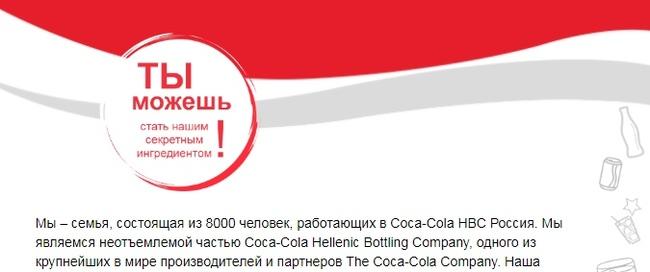 Секретный ингредиент Coca-Cola, Ингредиенты