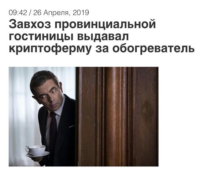 И ведь не врал))