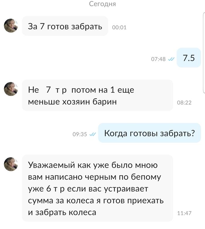 Неадекватный покупатель Покупатель, Неадекват, Халява