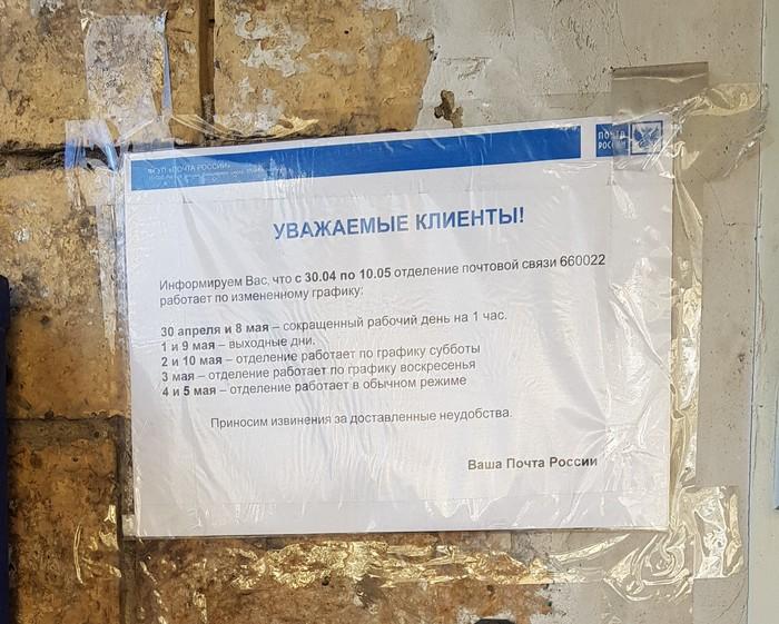 Почта России Почта, Почта России, Режим работы, Выходные, Россия