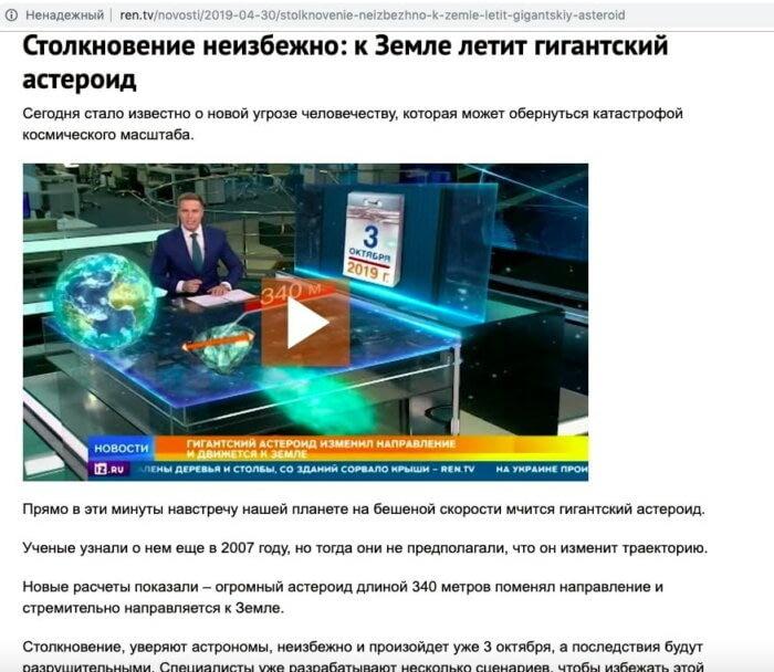 Пользователь «Хабра» подал заявление в прокуратуру на РЕН-ТВ за фейковую новость. Космос, Рен ТВ, Фейк, Законодательство, Видео, Длиннопост