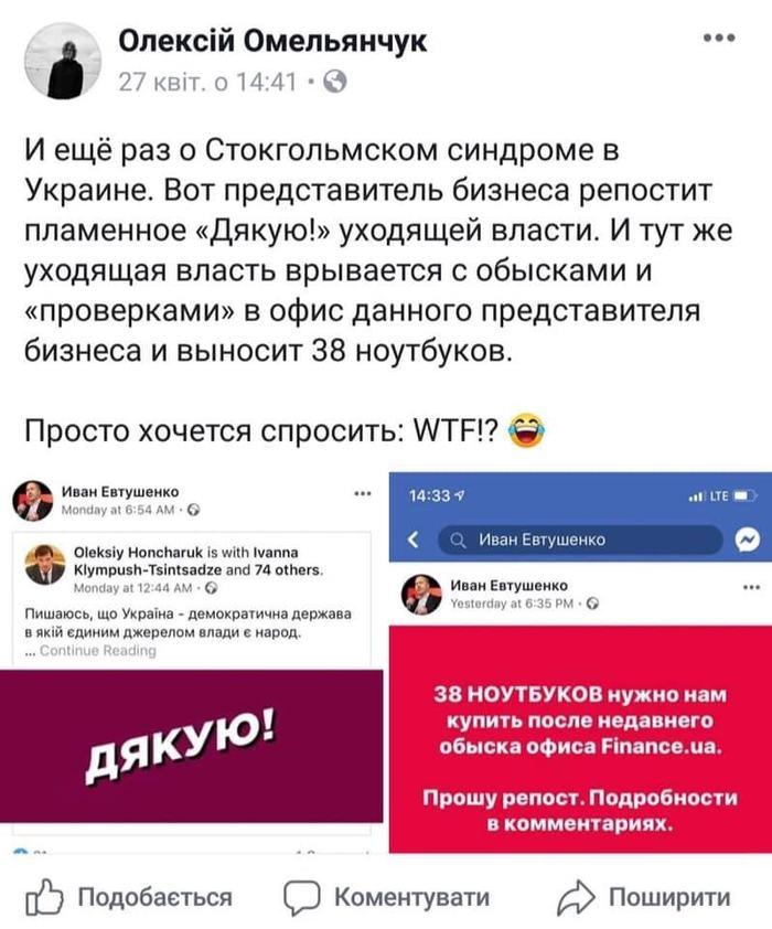 Стокгольмский синдром Украина, Политика, Смешное