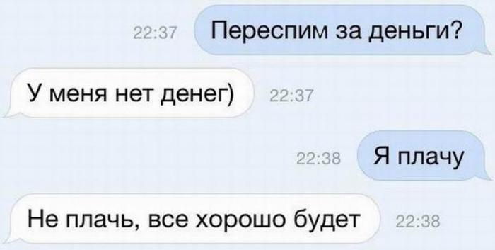 Легкий троллинг Диалог, Шутка, СМС