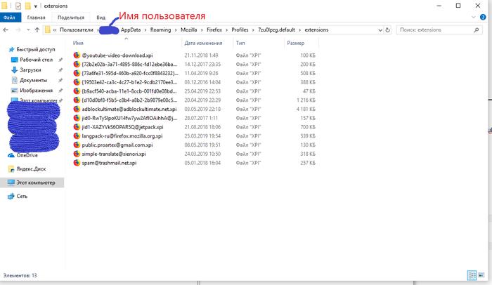 Firefox сломал дополнения. Лечим Firefox, Временое решение, Подорожник, Плагин, Дополнение, Длиннопост