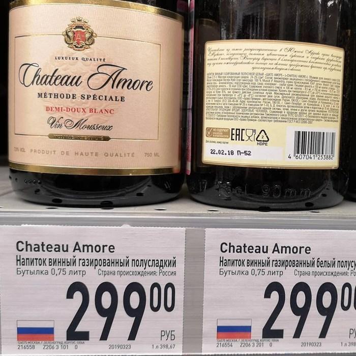 Метод спесьяль Вино, Трэш