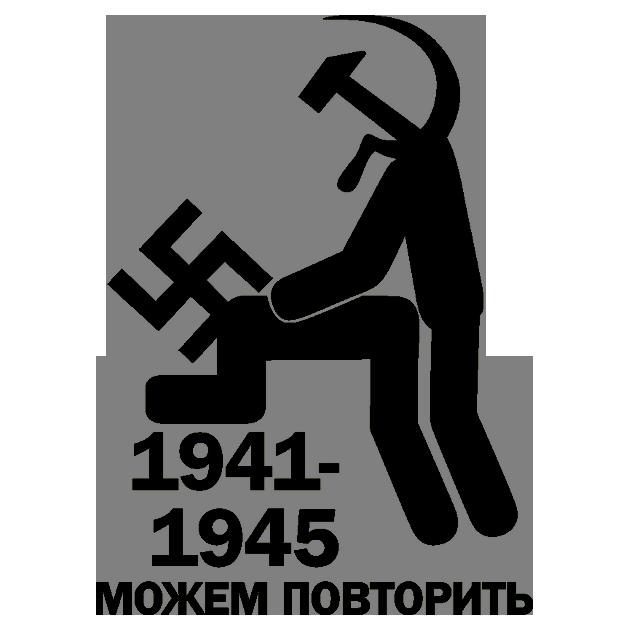 МОЖЕМ ПОВТОРИТЬ? Песня День Победы, 9 мая, Помним, Россия, Украина, Родина, Патриотизм, Длиннопост