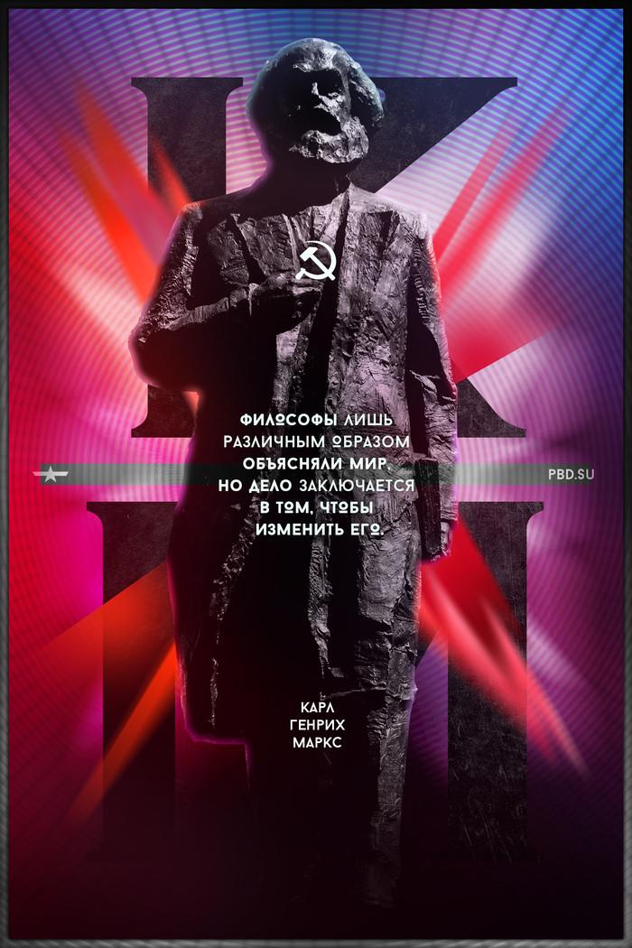 Философы лишь объясняли мир Политика, Цитаты, Карл Маркс, Марксизм, Коммунизм, СССР, Плакат, Мир