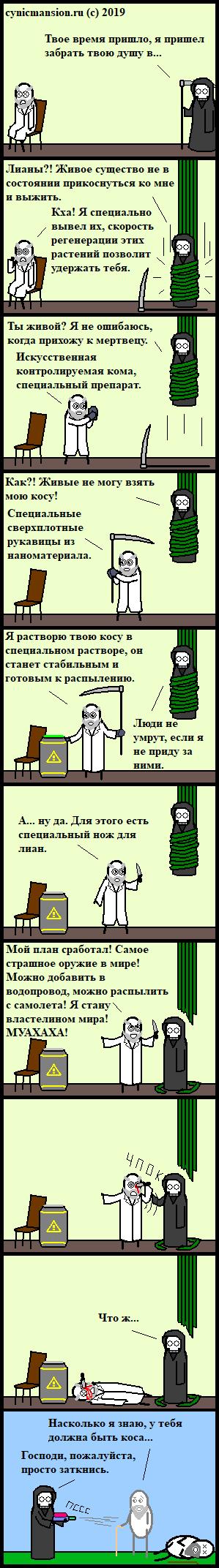 Смертельное + результатное Cynicmansion, Комиксы, Смерть, Ученые, Конкурс, Длиннопост