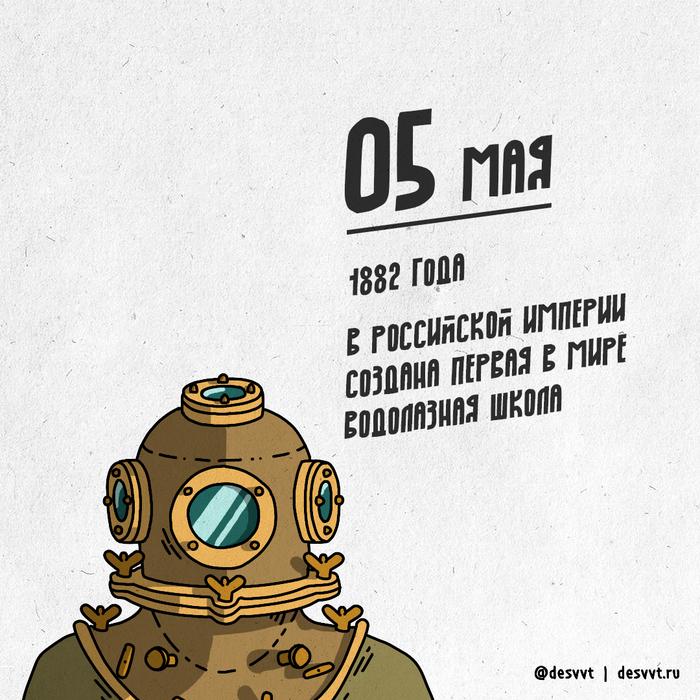 (157/366) 5 мая день водолазов! Проекткалендарь2, Рисунок, Иллюстрации, Водолаз, Школа, Российская империя