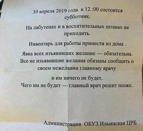Субботник Иваново, Субботник, Врачи, Больница