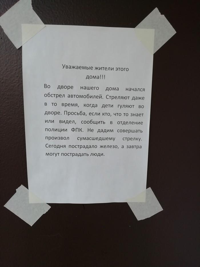 Все идёт по плану... Гражданская оборона, Подъезд, Кемерово