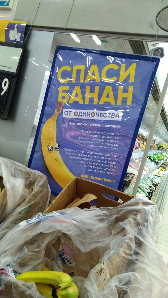 Спаси банан Лента, Банан, Одиночество