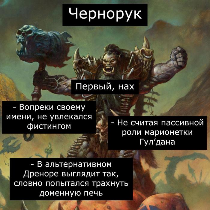 Выбери своего вождя! Врата Оргриммара, Игры, Компьютерные игры, Warcraft, World of Warcraft, Длиннопост