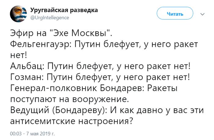 Блеф. Политика, Путин, Twitter, Эхо Москвы, Ракета, Юмор, Евреи