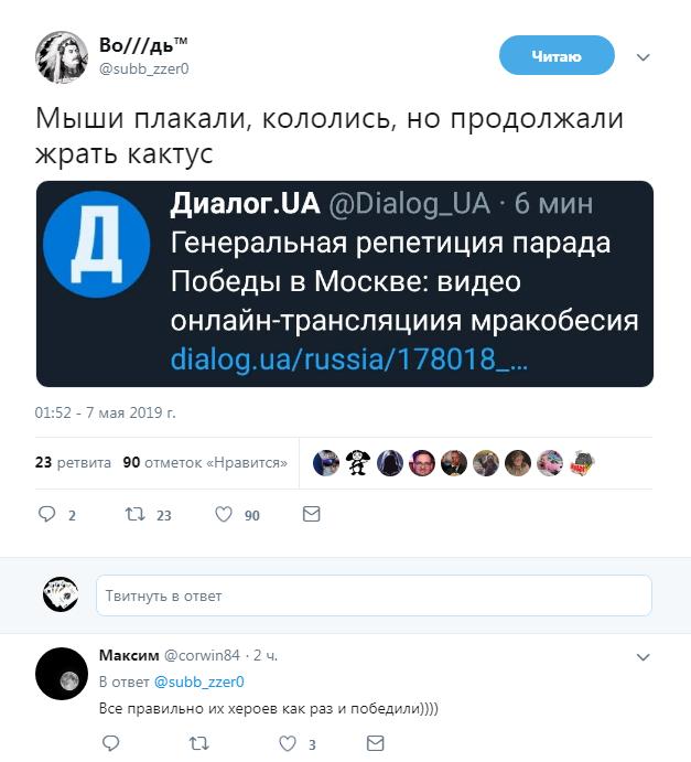 Черти Twitter, Россия и Украина, Политика, 9 мая, Парад
