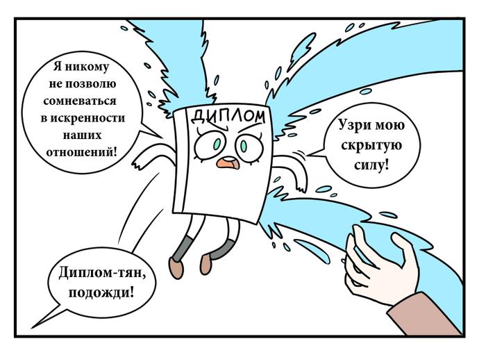 Абсолютная Защита Диплома Комиксы, Студенты, Диплом, Универ, Длиннопост, Woostar