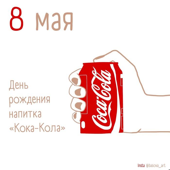 """День рождения """"Кока-Колы"""" Не реклама, Coca-Cola"""