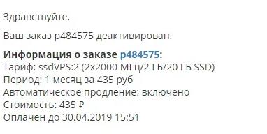 Как хостер ihc.ru (отзыв) чуть не оставил меня без всех сайтов Без рейтинга, Хостинг, Ihcru, Длиннопост