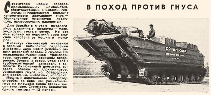 Необычное использование К-61 с двигателем от МиГ-15 СССР, Гнус, Борьба, Транспортер К-61