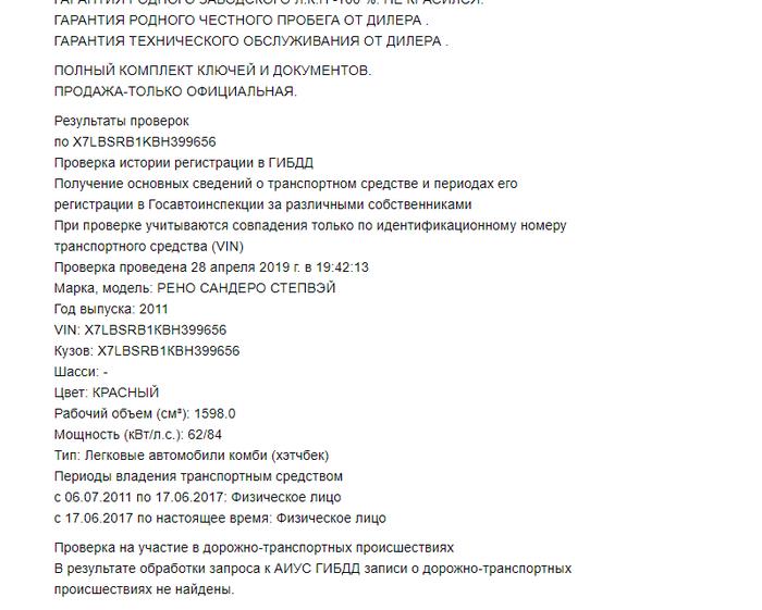 Авито и авто.Ру полностью закрыли номера авто на своих сайтах объявлений. Почему так делать не надо. Автоподборщики, Авто, Авито, Без рейтинга