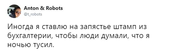 Нет похмелья и деньги целы)