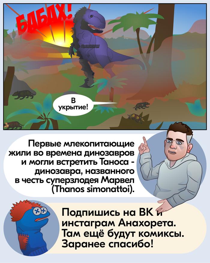Млекопитающий против Таноса Веб-Комикс, Наука, Динозавры, Млекопитающие, Мстители, Анахорет, Длиннопост