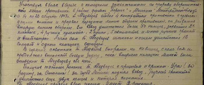 Мой дед Великая Отечественная война, Победа, Спасибо