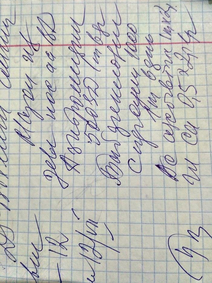 Помогите пожалуйста расшифровать почерк врача)))