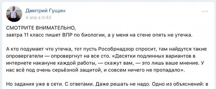 Безумие Дмитрий гущин, Безумие, Минобрнауки РФ, Ответ, Экзамен, ЕГЭ