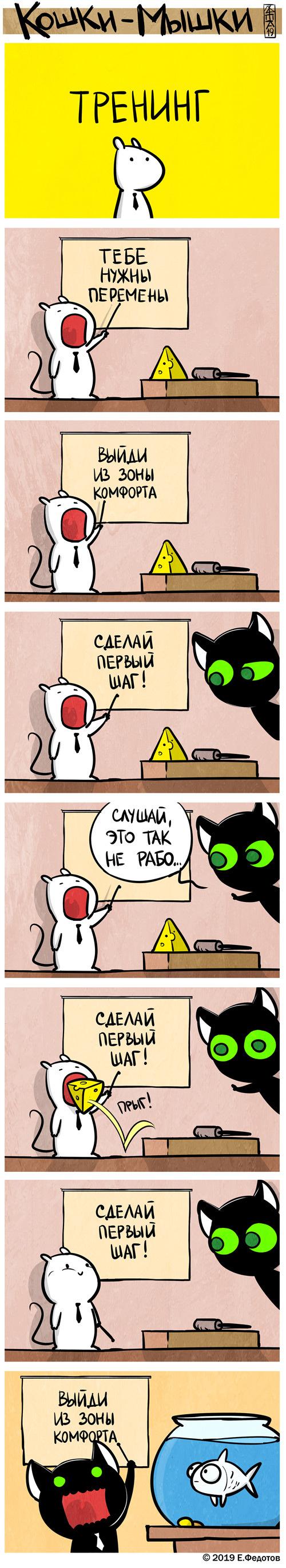 Тренинг Кошки-Мышки, Комиксы, Кот, Тренинг, Длиннопост