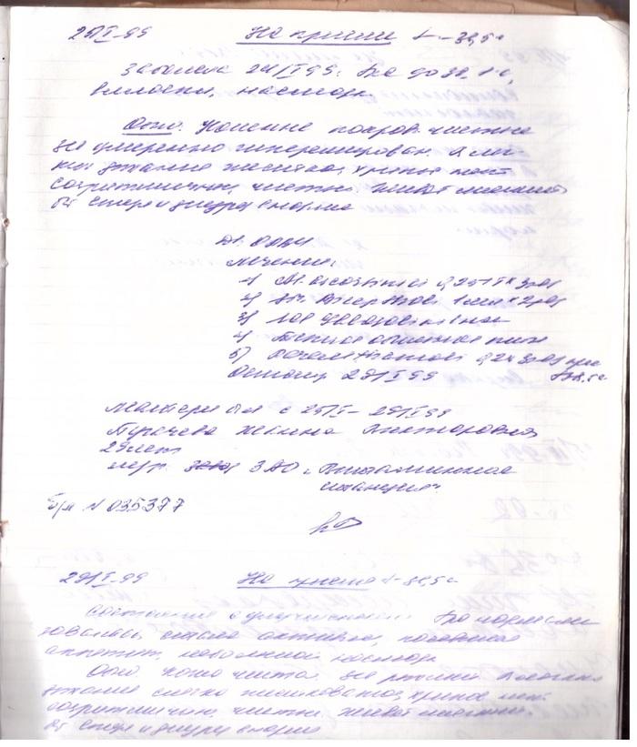 Каллиграфия в обычной жизни Каллиграфия, Диплом, Врачебный почерк, Длиннопост