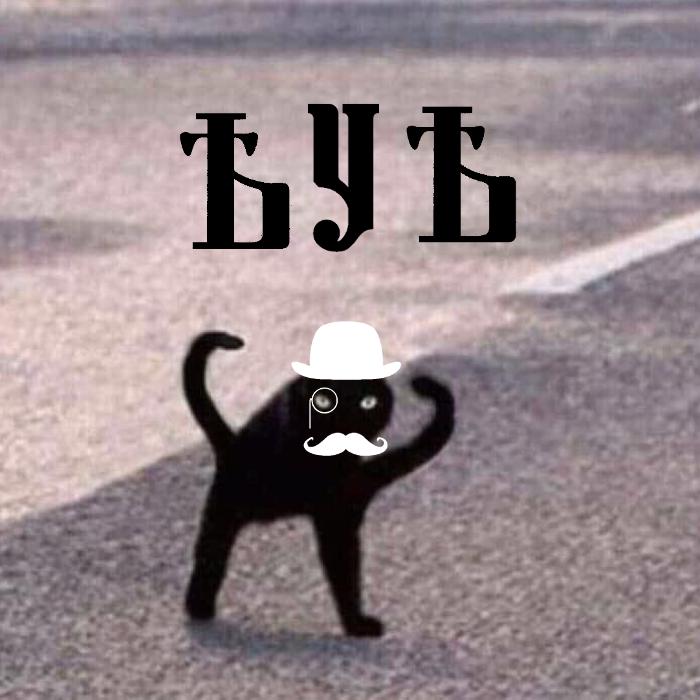 Месье негодует
