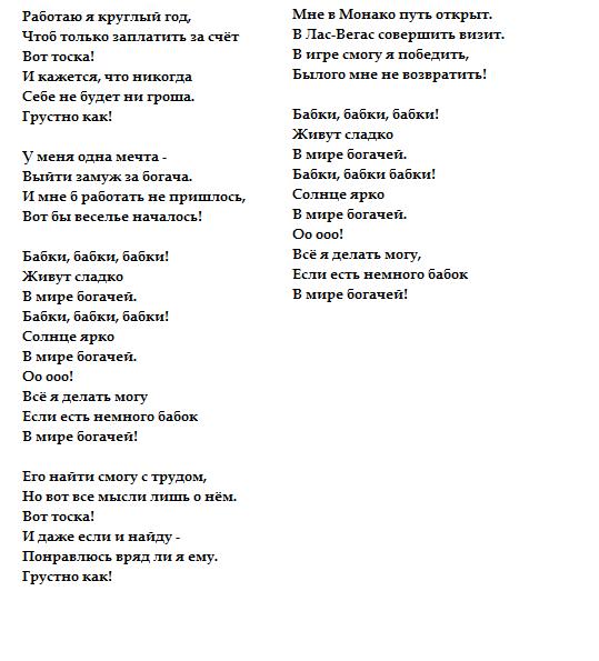 Мой вольный перевод зарубежных хитов. Перевод, Хиты, Длиннопост