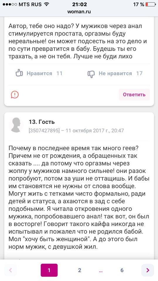 Женские форумы №161 Женский форум, Бред, Скриншот, Drdoctor, Длиннопост