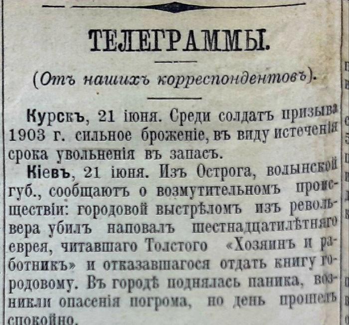 Телеграмма из Киева... Прошлое, День прошел спокойно, Из сети