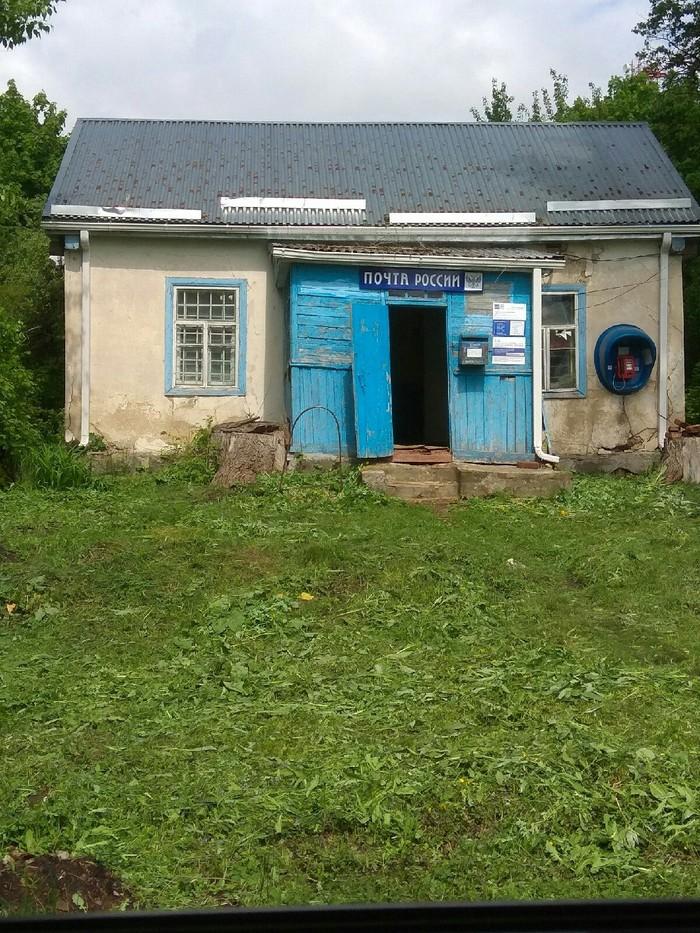 Пооооочтааа Роооосииии Почта России, Почта, Орловская область, Орел