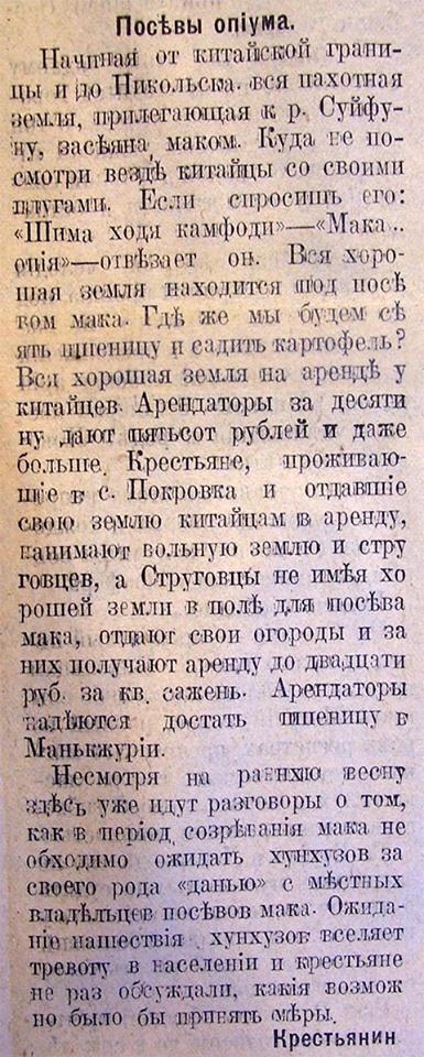 Посевы опиума. Газеты, 1919, Уссурийск, Опиум, Китайцы, Посев