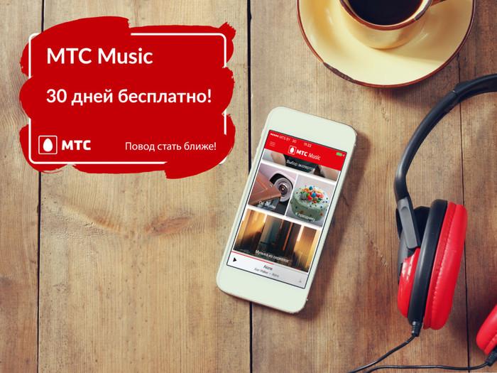 Новое кидалово - МТС Музыка МТС, Музыка, Счет, Баланс, Услуги, Развод на деньги