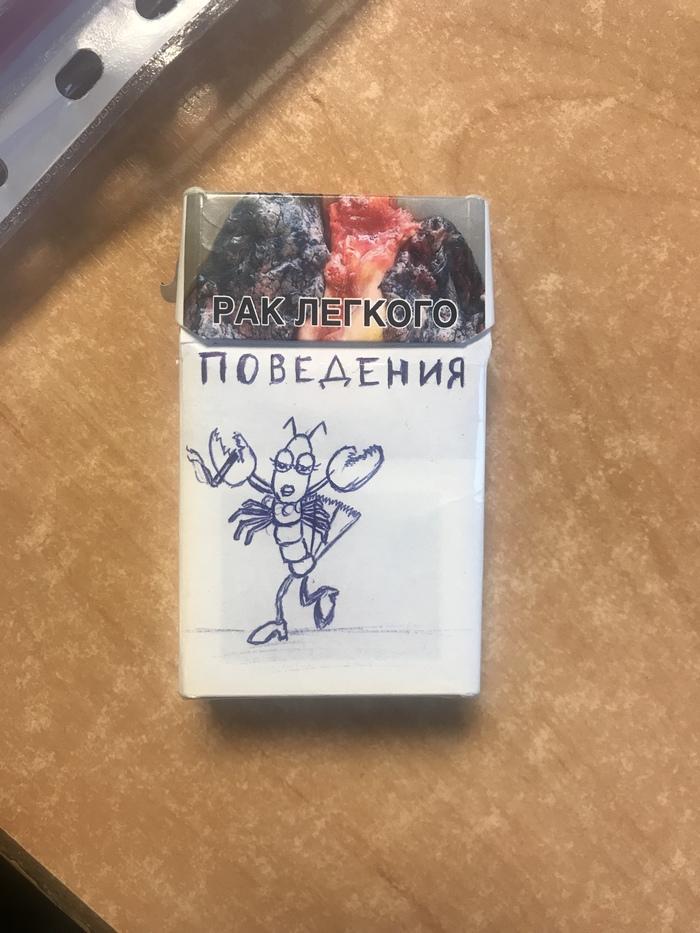 Просто делюсь) Рисунок, Делать нечего, Сигареты, Рак