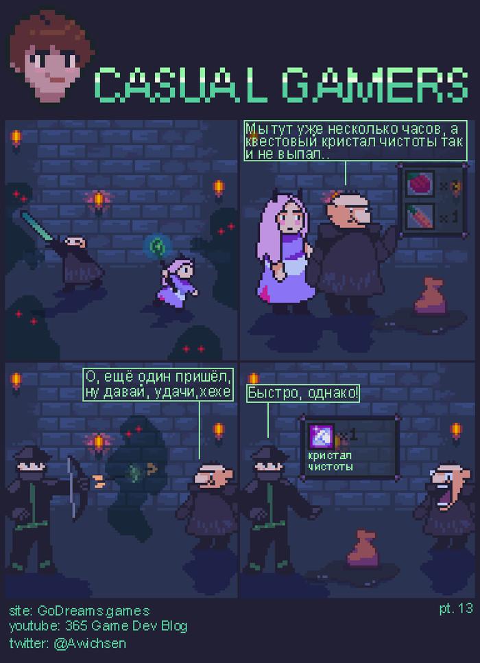 Casual gamers эпизод 13 Пиксель, Pixel Art, Комиксы, Пикабушники в мморпг