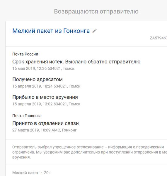 Интересно, что почта обратно отправила Почта России, Посылка из Китая