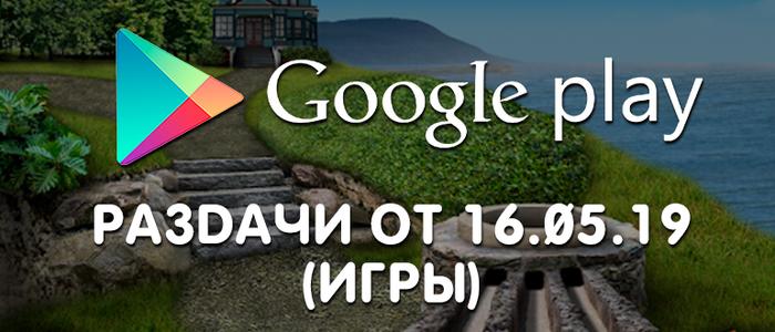 Раздачи платных игр из Google Play бесплатно на 16.05.19 Игры на андроид, Google Play, Длиннопост, Халява, Скидки, Мобильные игры, Android, Приложение на android