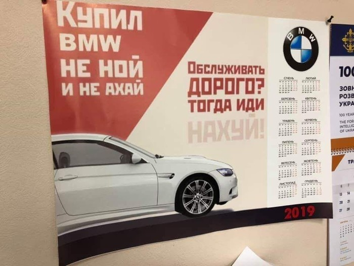 Слоган BMW BMW, Расходы, Авто, Юмор