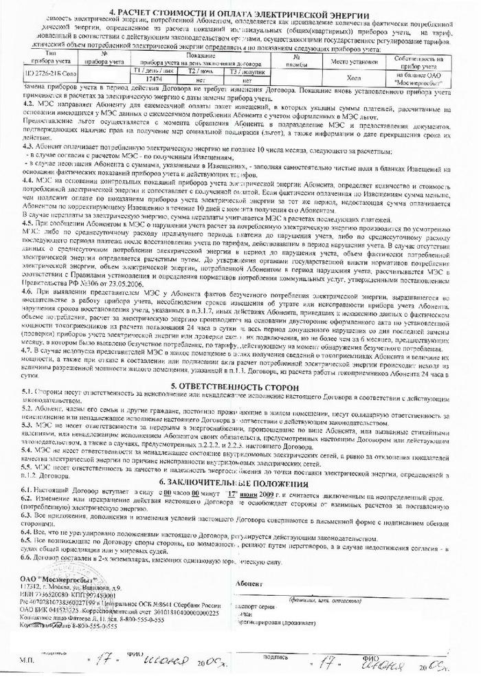 Замена электросчетчиков или для чего нужны договоры Мосэнергосбыт, Спор, Право, Помощь, Юридическая помощь, Длиннопост