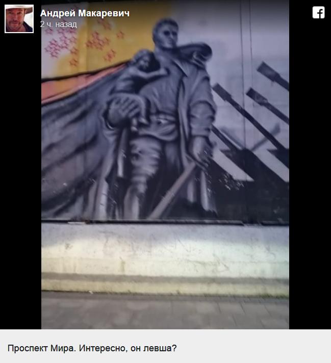 Макаревич породил дискуссию о плакате с Воином-освободителем в Москве Россия, Макаревич, Кукаревич, Великая Отечественная война, Пятая колонна, Политика, Длиннопост