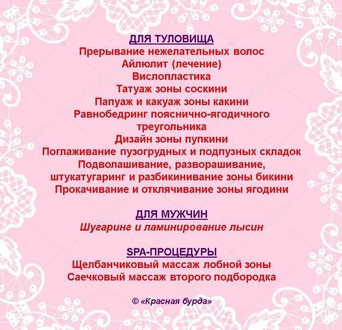 Немного о красоте (реклама (нет)) Redburda, Красная бурда, Шутка, Красота, Мода, Процыдурки